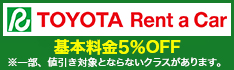 TOYOTA Rent a Car 基本料金5%OFF